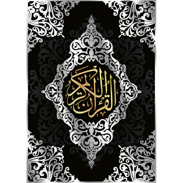 al quran, holy quran cover graphic ramadan background png clipart #14948