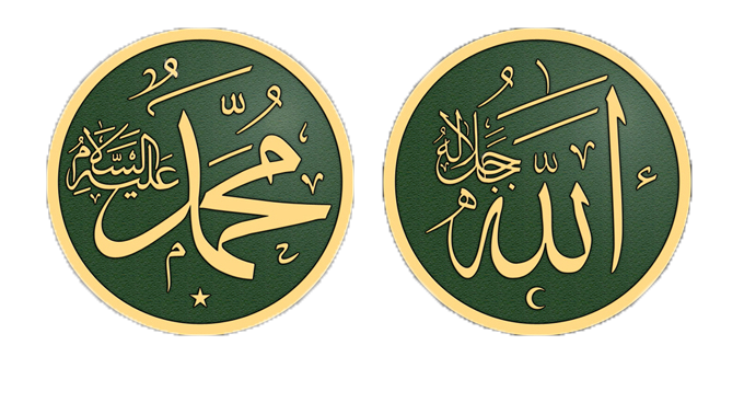 allah muhammad name with green and golden circle png pik #23386