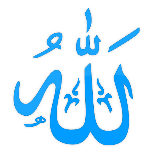 allah transparent png pictures icons and png #23435