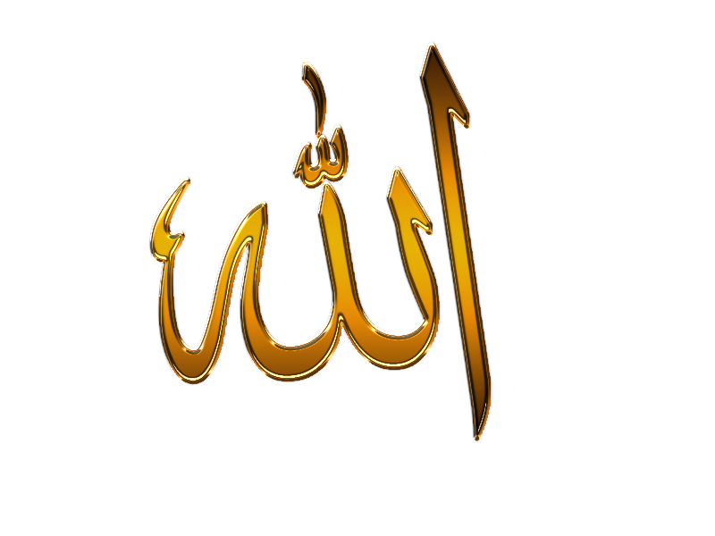 the allah png images are download crazypng #23407