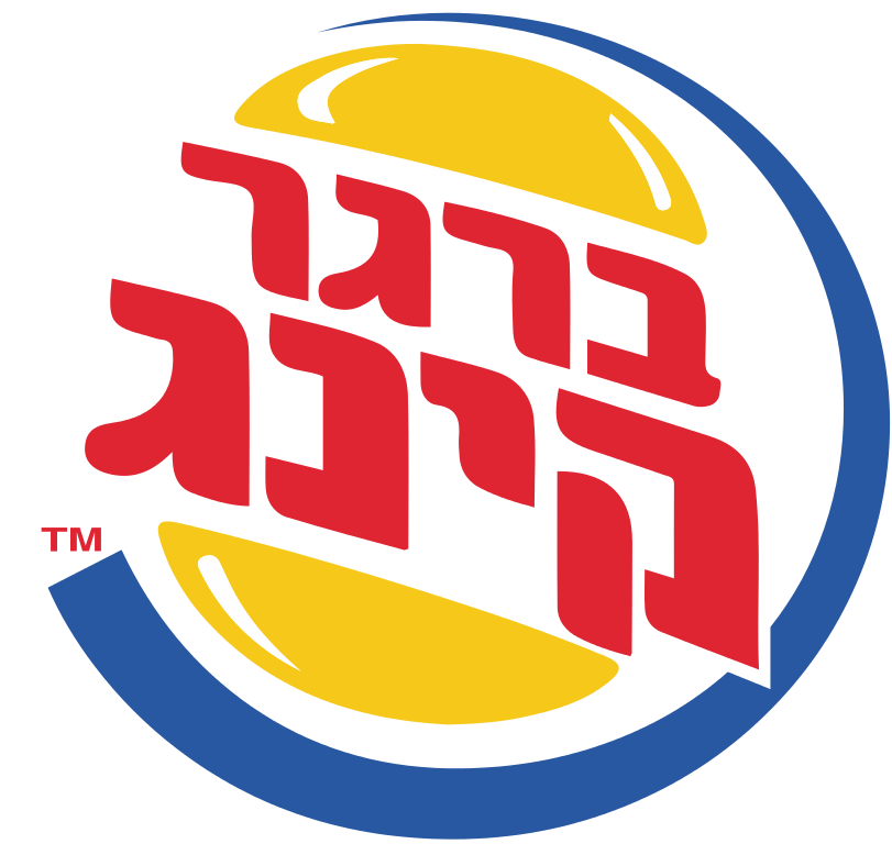 burger king former hebrew png logo #3280