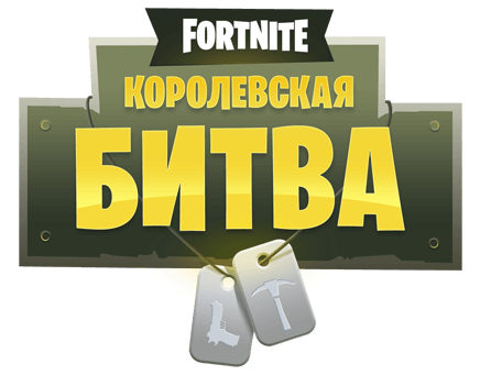 similiar fortnite logo text transparent 27092