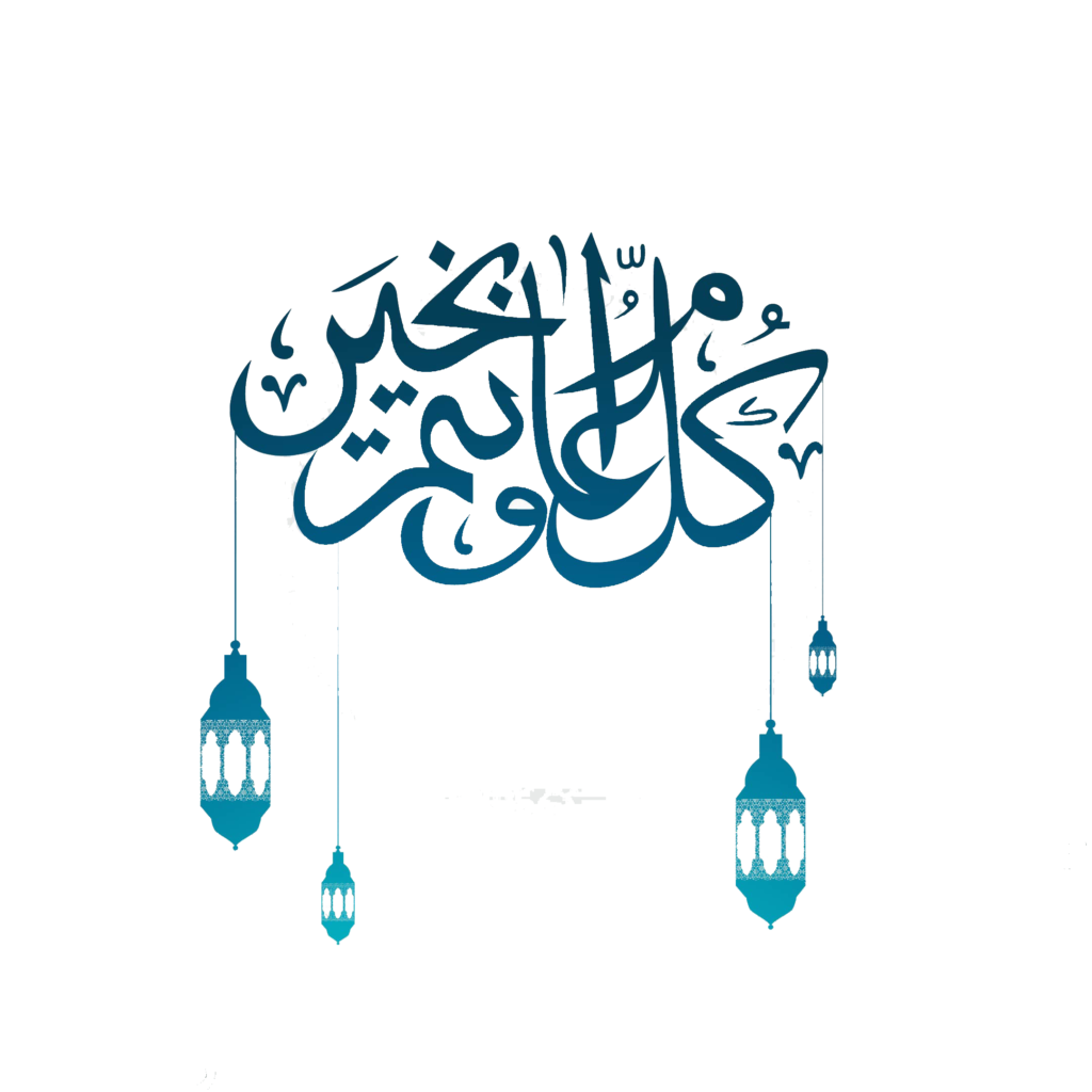 happy eid mubarak download png images #39552