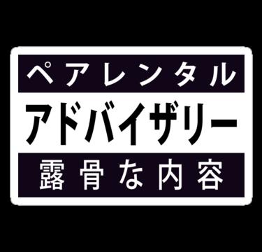 Japanese parental advisory explicit content png logo #4241 ...
