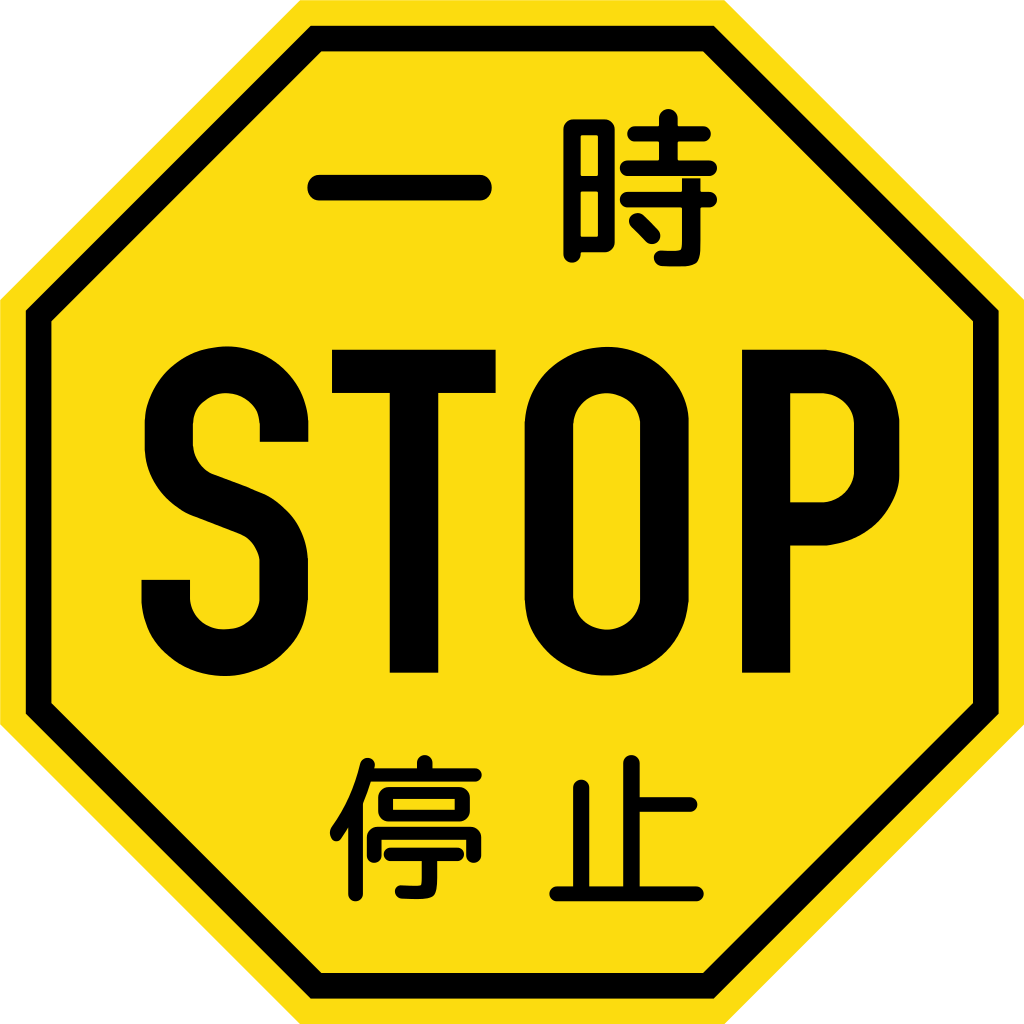 file japanese stop sign svg wikimedia commons #19373
