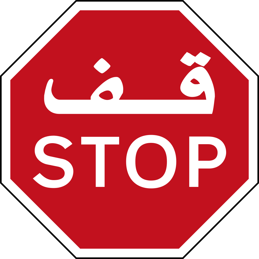 file stop sign united arab emirates svg wikipedia #19366